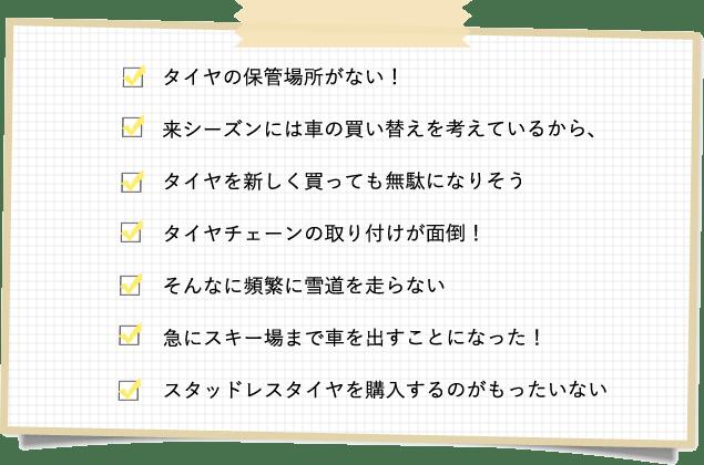 pc_toppc_スタッドレスタイヤレンタル_03-min