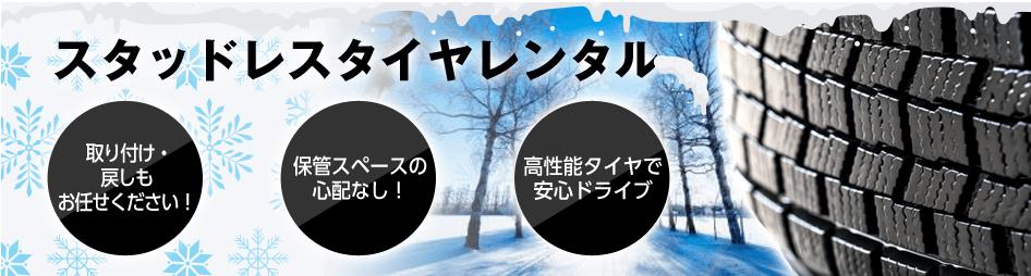 pc_toppc_スタッドレスタイヤレンタル_06-min